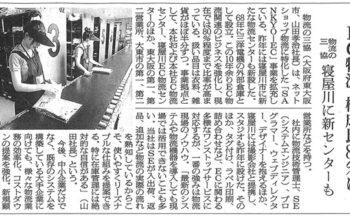 繊研新聞に掲載して頂きました!
