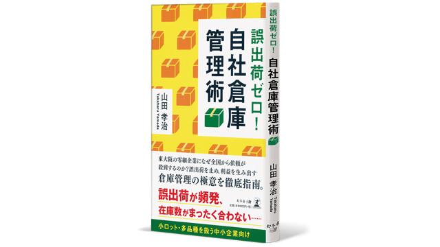 弊社代表が本を執筆致しました。 マテハン機器やシステムを導入する前に、ぜひ読んでいただきたい一冊です!