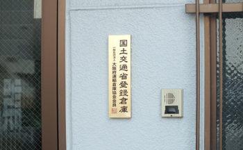 「国土交通省登録倉庫」の表札が新しくなりました。