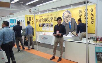 大阪勧業展2019に出展しました。