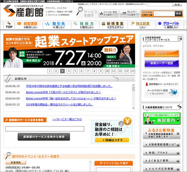 大阪産業創造館主催 ロジスティクスセミナー開催決定