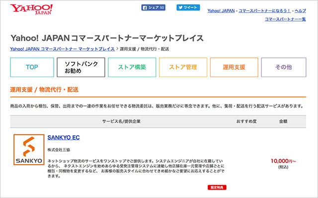 Yahoo! JAPAN コマースパートナー物流代行・配送部門の認定を 受けました