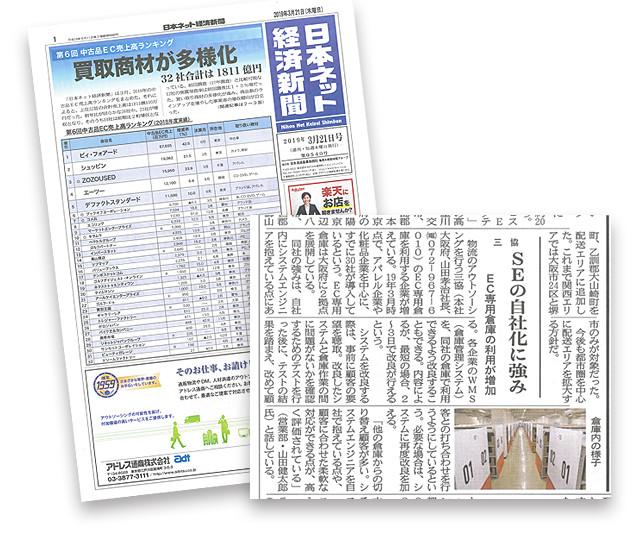 弊社のEC物流について「日本ネット経済新聞」に取材されました。
