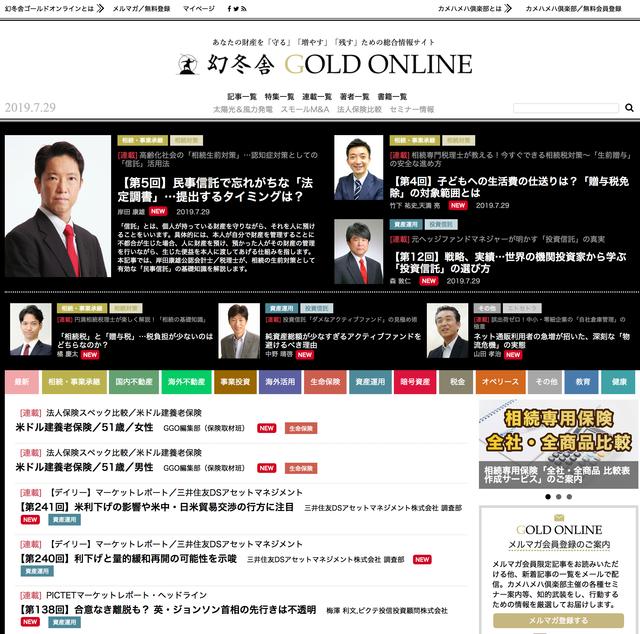 幻冬舎WEBサイトに弊社代表のコラムが連載スタートしました!