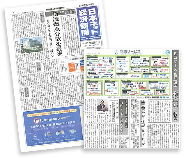 「日本ネット経済新聞」に取材されました