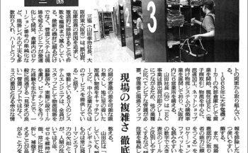 「物流ニッポン新聞」から取材の依頼がありました!