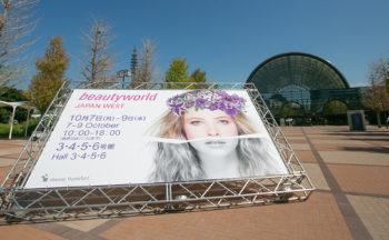 2020 beautyworld JAPAN WEST に出展決定!