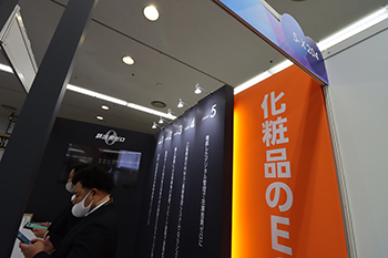 2020 beautyworld JAPAN WEST に出展中