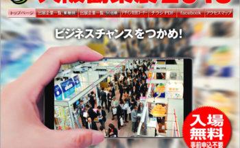 大阪勧業展2015に出展します!