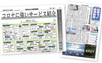 日本ネット経済新聞に掲載されました。