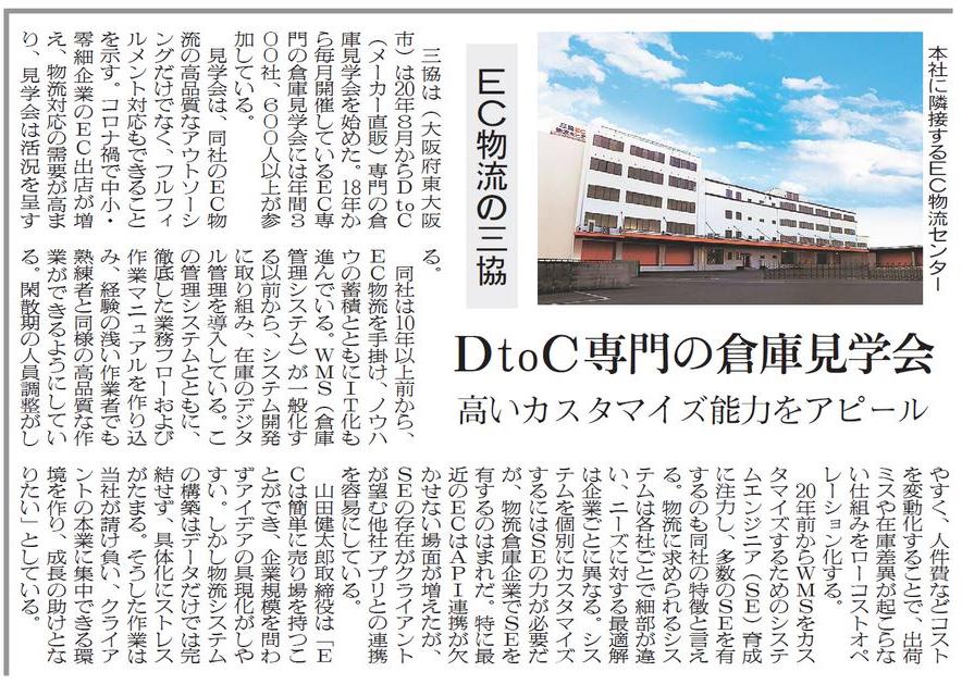 繊研新聞からの取材記事
