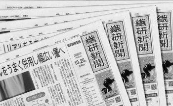 繊研新聞社様から取材を受けました!