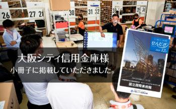 大阪シティ信用金庫様小冊子に掲載されました。