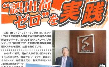 産業情報化新聞社から取材を受けました。