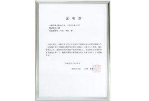 災害時における物資の保管等に関する協定 証明書