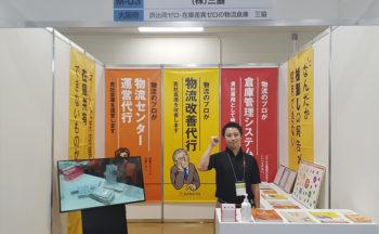 国際フロンティア産業メッセ2021展に出展しています。