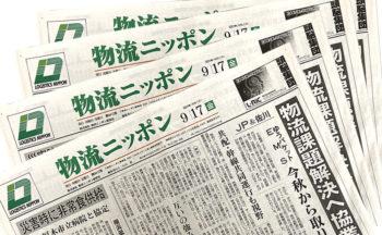 物流ニッポン新聞社様から取材を受けました!