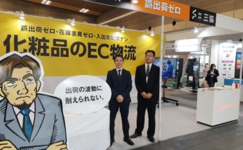 2021 beautyworld JAPAN WEST に出展中!