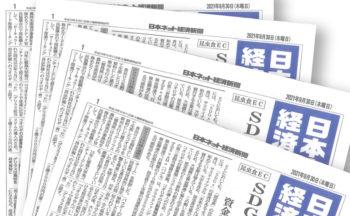 日本ネット経済新聞様から取材を受けました!